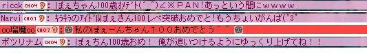 36 ぽぇちゃんおいわいw