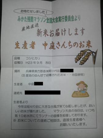2011_10_14.jpg