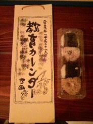 tanakato.jpg