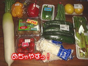 6.7野菜