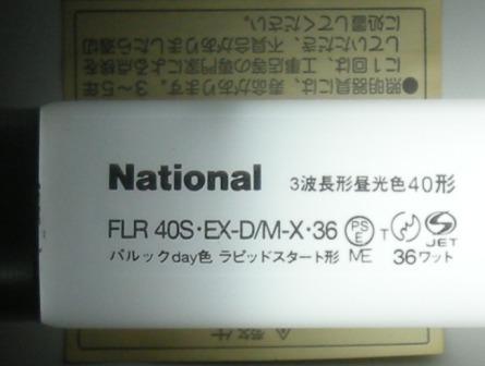 蛍光灯01