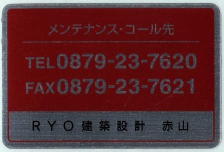 メンテナンス001