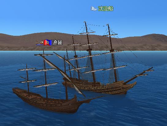 大型沈没船