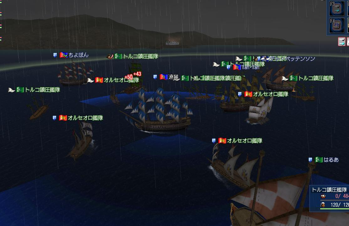 ふぁまが沖海戦