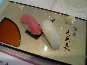 081213ニューオータニ・寿司