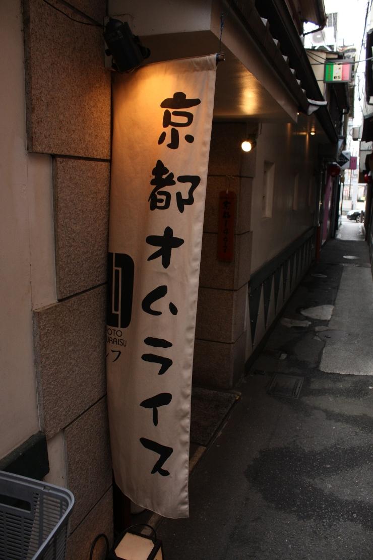 京都オムライス