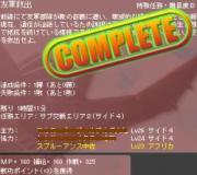 サイド4 7th(ラカン)支援
