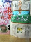 20080323桜茶&餡子.jpg
