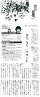 2012.01.09読売新聞