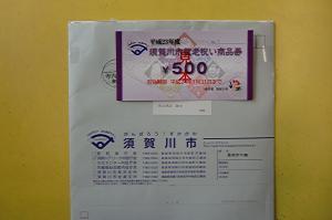 敬老祝い商品券2011
