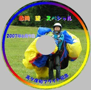 20070622005627.jpg