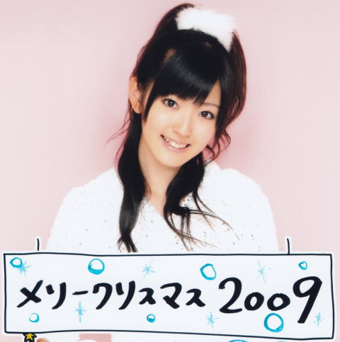 airi20091207.jpg