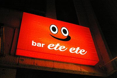 Bar ete ete