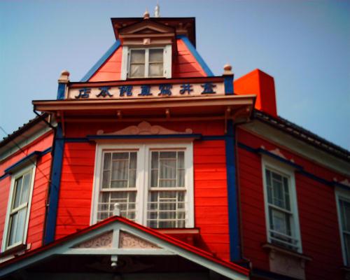 金井写真館・・・すごいオレンジだけどステキな建物だよ