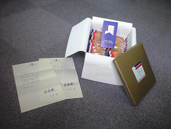 高倉健様より、お手紙とお菓子をいただきました!