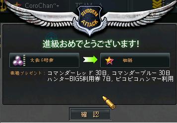 祝!ころさん☆