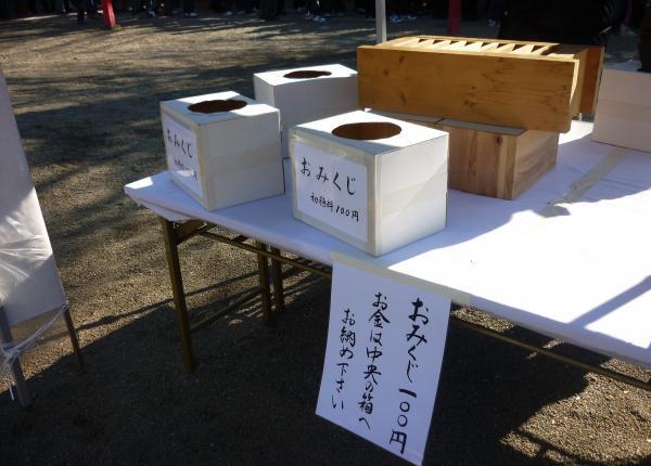 おみくじ100円