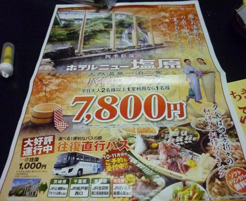 料金が7800円