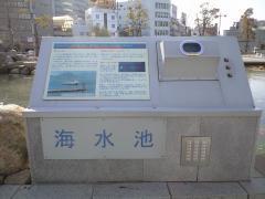高松駅海水池