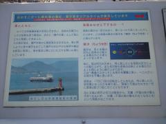 高松駅海水池案内板