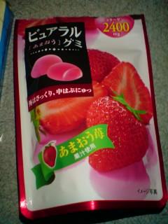ピュアラルグミ  あまおう苺