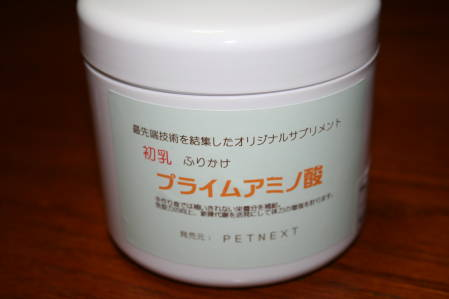初乳 プライムアミノ酸