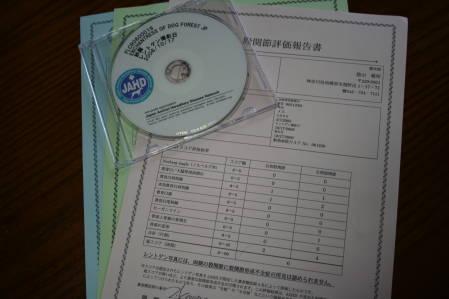 評価報告書とCD-R