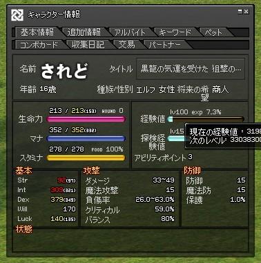 mabinogi_2012_03_04_049-1.jpg