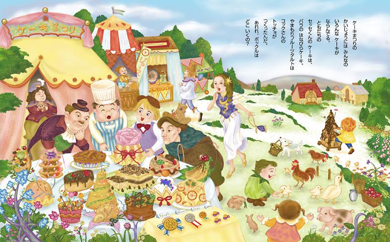 絵本/子供向けイラスト/おこりんボックル/ケーキ