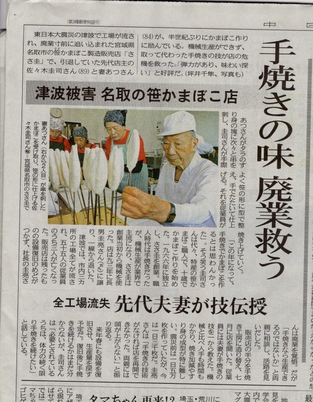 2011-10-12 ささ圭さん