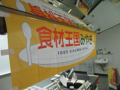 モニター会議ミニ②