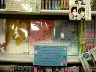00110208e三省堂京都駅店