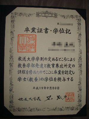 放送大学卒業証書