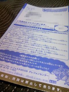 カードフェスタ2009招待状!