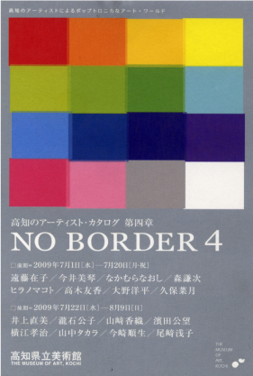 NO-BORDER