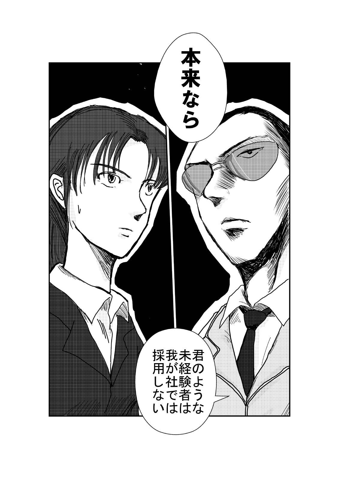 円城京一と遠藤ユキ  漫画『アスファルト上のニーチェ』1P