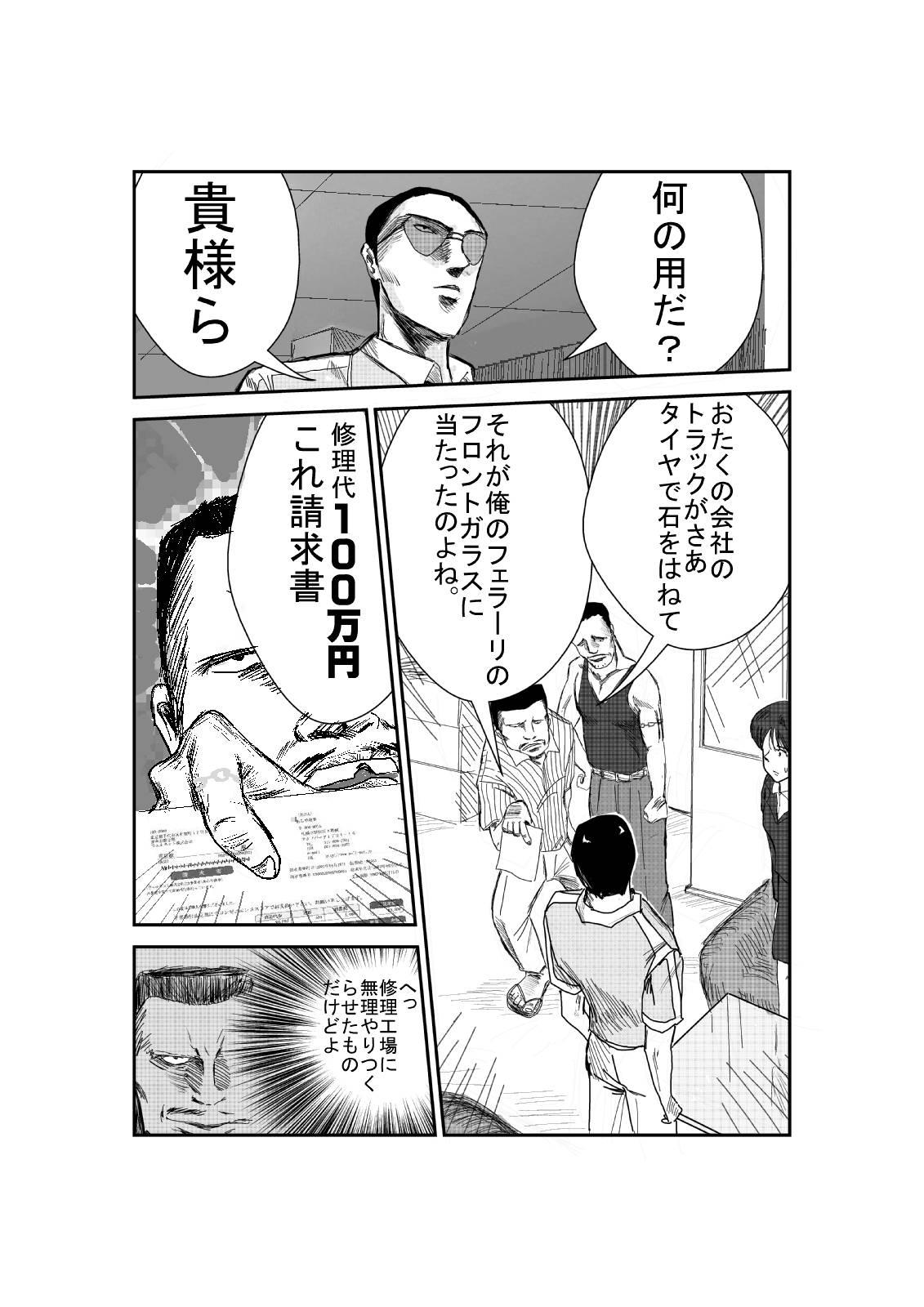 『アスファルト上のニーチェ』P5 円城京一と遠藤ユキ さやえんどう21