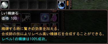 精錬石5個