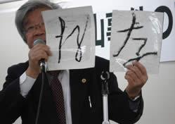 狭山事件を考える集い2012/3/22