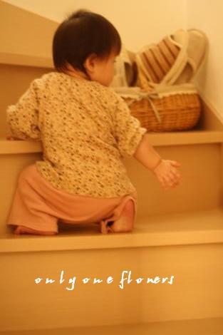 階段を昇った まの