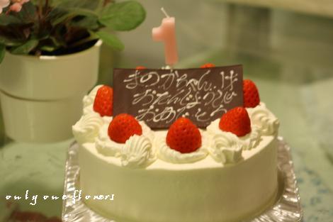 まののバースデーケーキ