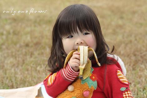 お外で食べるバナナは また格別♪