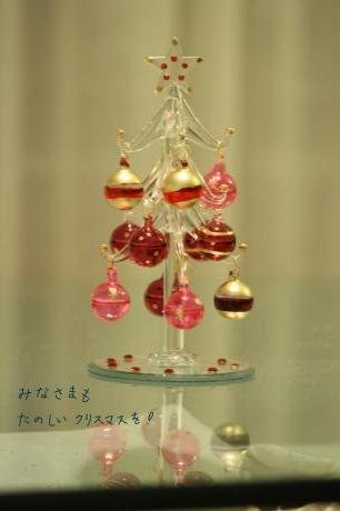 ガラスのクリスマスツリー
