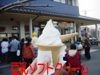 豆乳ソフトクリーム