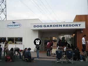 ドッグガーデンリゾート鶴ヶ島
