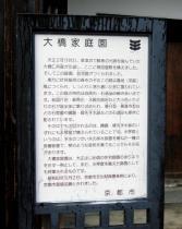 051016ohashi2.jpg