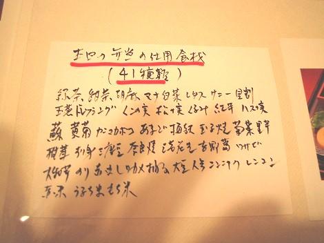 060305kyoukoduchi2.jpg