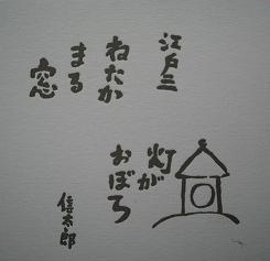 060430edosan6.jpg