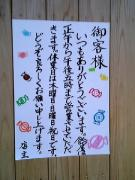 ichinoki050925.jpg