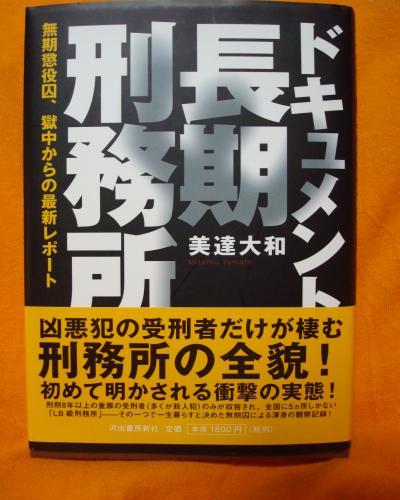 ドキュメント 長期刑務所(^_-)-☆